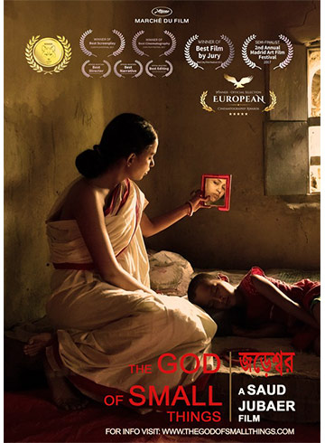 The God of Small Things / জড়েশ্বর