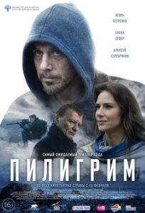 Pilgrim<p>(Russia)