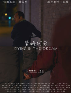 Dying In The Dream<p>(China)