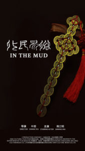In The Mud<p>(China)