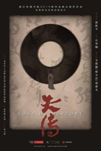 Loss of History<p>(China)