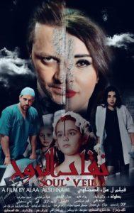 Soul veil<p>(Syria)