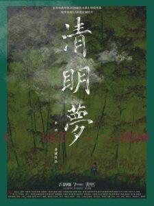 A Lucid Dream<p>(China)